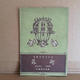 《中国历史小丛书:张衡(精美插图本)》(曹增祥 编写,中华书局1960年一版一印)