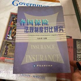 各国保险法规制度对比研究