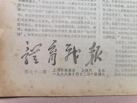 体育战报(第72期)1968年10月12日
