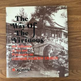 THE WAY OF THE VIRTUOUS - the influence of art & philosophy on Chinese garden design