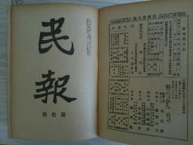 民报(合订本二)