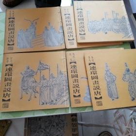 连环画书说唐(全六册)