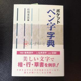 现货【楷行草字典】二玄社原版进口袖珍便携 钢笔字 3406个字例