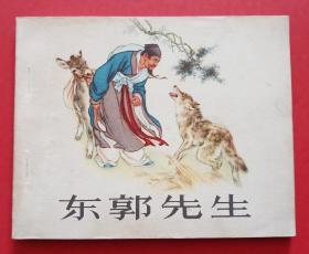东郭先生(大师刘继卣作品)72年版