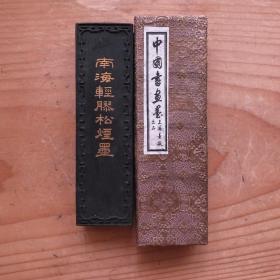 南海轻胶松烟墨上海墨厂80年代老墨锭4两137g老墨锭旧墨块N860