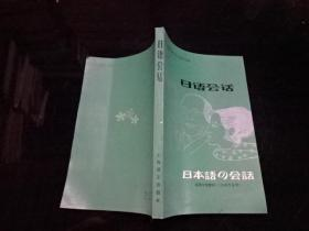 日语会话(高等学校教材、日语专业用)  品如图,自然旧,无写划  货号44-7