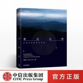 看见台湾:齐柏林的岛屿奏鸣曲