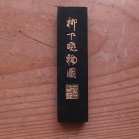 70年代柳下晓梅园胡开文制龙井轩清烟老2两60g老墨N863