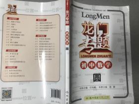 龙门专题·初中数学:圆(2014年春季使用)