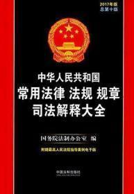 中华人民共和国常用法律法规规章司法解释大全