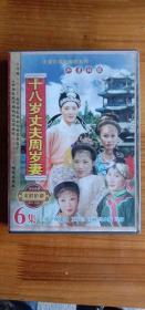 老腔庐剧《十八岁丈夫周岁妻》6集VCD碟片