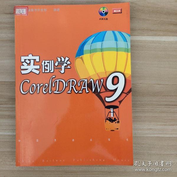 实例学CorelDRAW 9