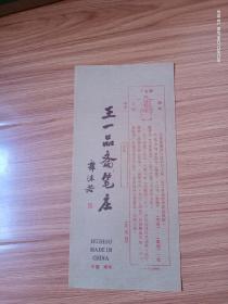 王一品斋笔庄广告纸(天官牌湖笔)