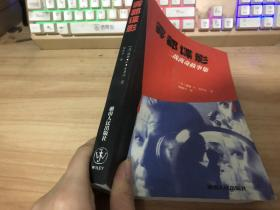 雾都谍影:二战离奇故事集