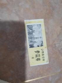 少林寺塔林参观卷(早期)