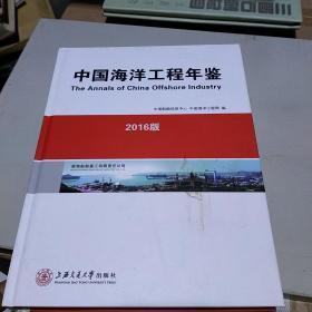 中国海洋工程年鉴(2016版)