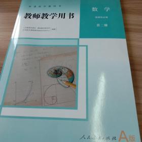 高中数学选择性必修第二册教师教学用书(人教版最新教材)