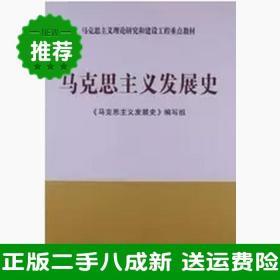 马克思主义发展史马克思主义发展史高等教育出版社9787040378