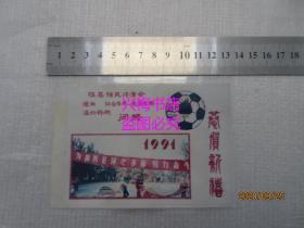 1991年梅县强民体育会恭贺新禧照片1张