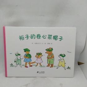 裕子的卷心菜帽子