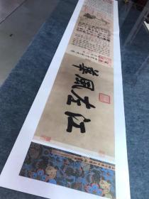 伯远帖长卷 故宫馆藏复制品