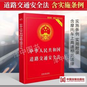 2019现行新版 中华人民共和国道路交通安全法 实用版 2019现行法条 交通法规基础知识法律书籍