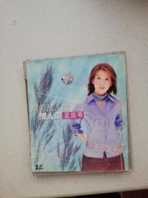 CD,孟庭苇,没有情人的情人节