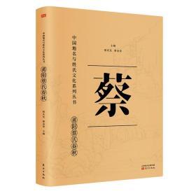 中国地名与姓氏文化系列丛书——莆阳蔡氏春秋