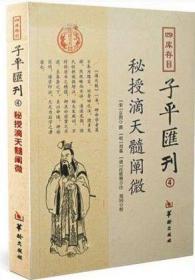 四库存目子平汇刊(4):秘授滴天髓阐微