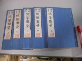 和刻本 《增补诸宗佛像图彚》 5册全 日本元禄 包邮