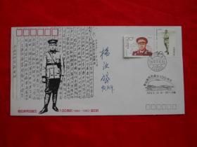 92年,名人,杨汝岱签名封,一枚