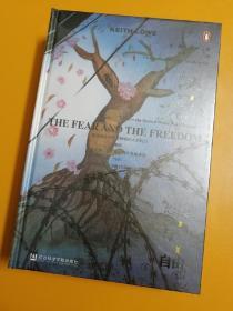 恐惧与自由(恐惧版)同款限量笔记本