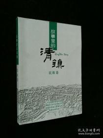 故事里的清镇:民族卷