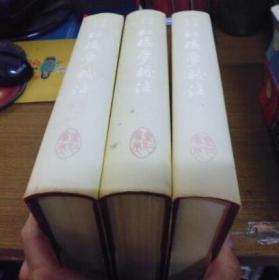 繁体版  里仁版《 红楼梦校注 》 (3本合集)  精装本