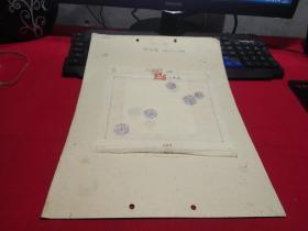 上海市丝绸工业公司技术研究所【手绘创作绘图】【1962年代作品】