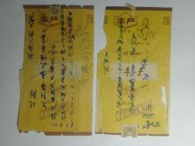 丰产香烟两种(60年代标)江西卷烟厂