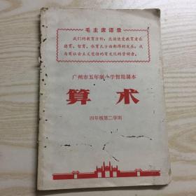 算术 广州市五年制小学暂用课本