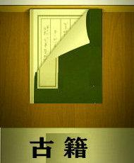 【复印件】越缦堂日记 补 (清)李慈铭撰 民国二十五年影印本