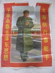 文革毛主席全身军装像,大海航行靠舵手
