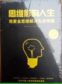 思维影响人生:用黄金思维解决生活难题