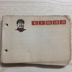 毛主席语录 活页 一张1元