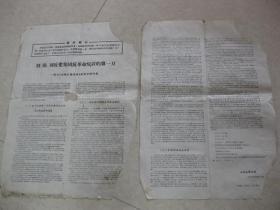 文革大字报:刘、陈、刘反党集团反革命复辟的第一刀——揭开《山西反修兵团》被扼杀的内幕