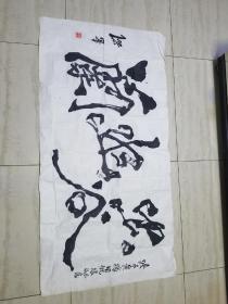 陕西著名版画家修军先生书法