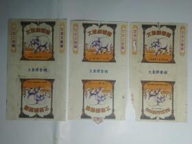 大象牌香烟三种
