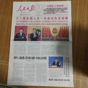 人民日报(2013年3月18日)