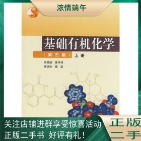 基础有机化学第三版上册 邢其毅 高等教育出版社