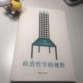 政治哲学的视野(中国人文讲演丛书)
