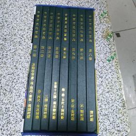 中国历史地图集(全八册)带涵套,精装