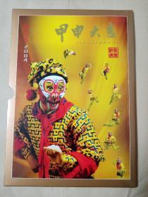 甲申大吉 2004年猴票 17张