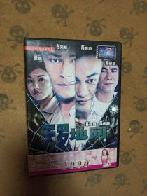 天罗地网(1碟装DVD)盒装